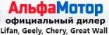 Автосалон АльфаМотор Стерлитамак отзывы