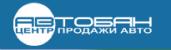 Автосалон Автобан Омск отзывы