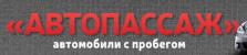 Автосалон Автопассаж Магнитогорск отзывы