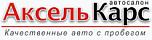 Автосалон Аксель Карс Киров отзывы