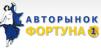 Авторынок Фортуна Ростов на Дону отзывы