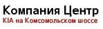 Автосалон KIA на Комсомольском Нижний Новгород отзывы