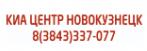 Автосалон КИА Центр Новокузнецк отзывы