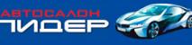 Автосалон Лидер Новороссийск отзывы