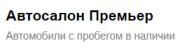 Автосалон Премьер Кострома отзывы
