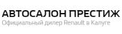 Автосалон Рено Престиж Калуга