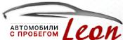 Автосалон Леон Москва отзывы