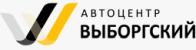 Автоцентр Выборгский Санкт-Петербург отзывы