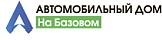 Автосалон Автомобильный Дом на Базовом Екатеринбург отзывы