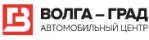 Автоцентр Волга Град отзывы