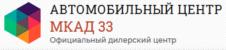 Автоцентр МКАД 33 Москва отзывы