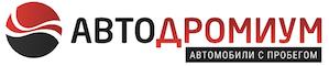 Автосалон Автодромиум Екатеринбург отзывы