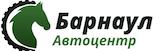 Автоцентр Барнаул в Барнауле отзывы