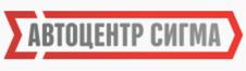Автоцентр Сигма Краснодар Ростовское шоссе 26/2 отзывы