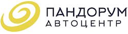 Автоцентр Пандорум Сургут отзывы
