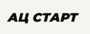 Автосалон АЦ Старт Екатеринбург отзывы