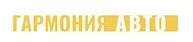 Автосалон Гармония Авто Саратов отзывы