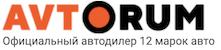 Автосалон Авторум Набережные Челны отзывы